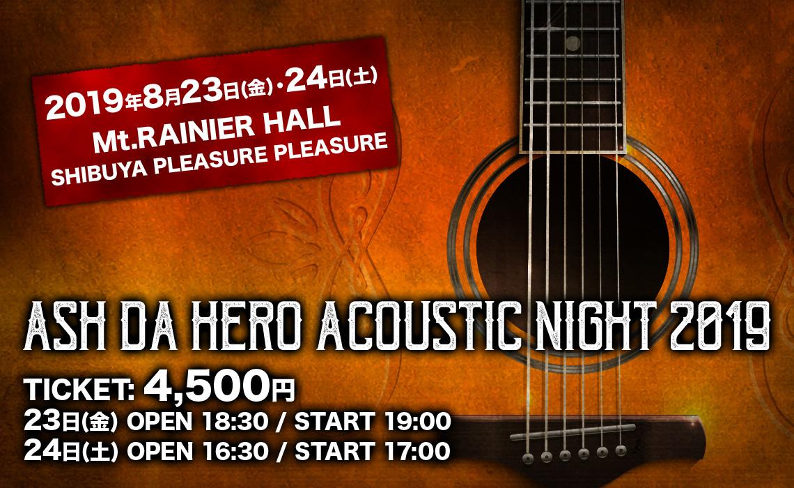 Acoustic2019-bnr